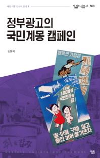 정부광고의 국민계몽 캠페인(살림지식총서 560)