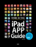 아이패드 앱 가이드