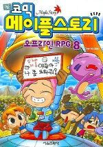 메이플 스토리 오프라인 RPG. 8(코믹)