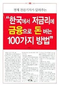 한국에서 저금리에 금융으로 돈 버는 100가지 방법 ///6036