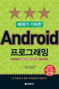 Android 프로그래밍(예제가 가득한)