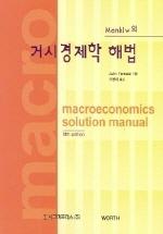 거시경제학 해법(제5판)