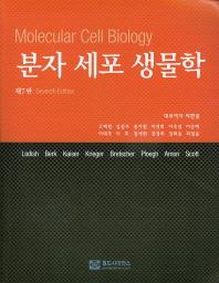 분자 세포 생물학(7판)
