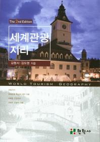 세계관광지리(2판)