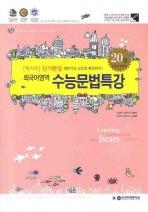 외국어영역 수능문법특강(2009)(엑시트)