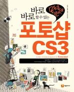 포토샵 CS3 EXTENDED