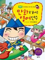 만화로 끝내는 영어연수: 학교생활편