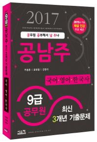 국어 영어 한국사 최신 3개년 기출문제(9급 공무원)(2017)