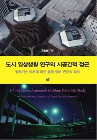 도시 일상생활 연구의 시공간적 접근