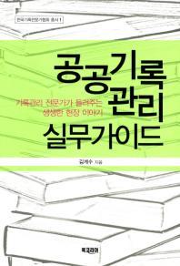 공공기록 관리실무가이드(한국기록전문가협회 총서 1)