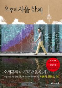 오후의 서울산책