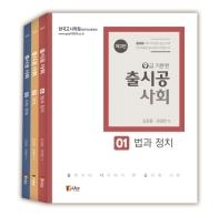 출시공 사회 기본편 세트(2020)(3판)(전3권)