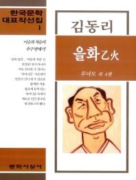 을화 (김동리) (한국문학대표작선집 1)