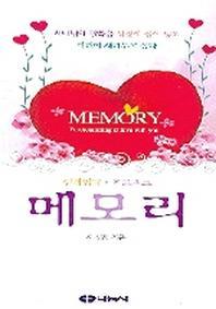 메모리(성경암송 프로젝트)