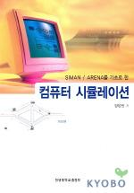 컴퓨터 시뮬레이션(SIMAN/ARENA를 기초로 한)