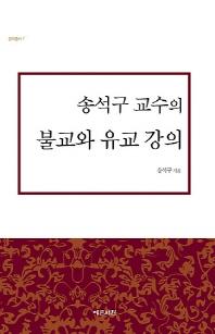 송석구 교수의 불교와 유교 강의