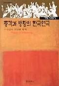충격과 방황의 한국연극