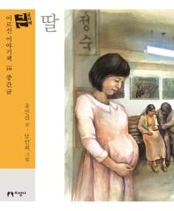 딸(큰글자책)(어르신 이야기책 210)