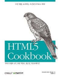 HTML5 Cookbook(모던 웹을 요리하는 초간편)