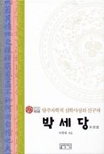 박세당(유학사상가총서)(양장본 HardCover)