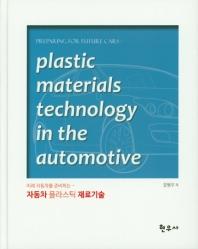 자동차 플라스틱 재료기술(미래 자동차를 준비하는)(양장본 HardCover)