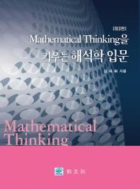해석학 입문(Mathematical Thinking을 키우는)(3판)