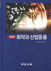 화약과 산업응용(4판)(양장본 HardCover)