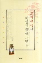 고려속악의 형성과 향유 그 변용 (양장본)↓/보고사[1-130005]