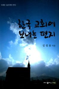 한국 교회에 보내는 편지