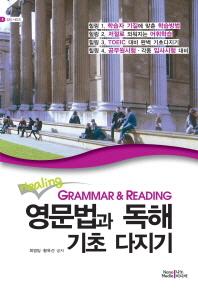 영문법과 독해 기초 다지기(Grammar Reading)(힐링)