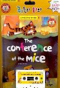 쥐들의 회의(스티커로 꾸미는 영어동화 7)(CASSETTE TAPE 1개포함)