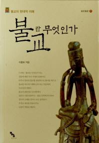 불교란 무엇인가(만리무운 7)