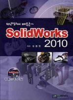 SOLIDWORKS 2010 =CD 있음/내부 사용감없이 깨끗합니다