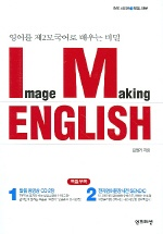 IMAGE MAKING ENGLISH (CD-ROM 2장 포함)