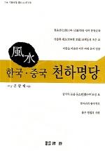 한국 중국 천하명당