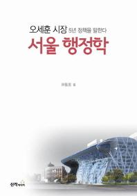 서울 행정학(양장본 HardCover)