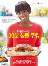 30분 심플 쿠킹(로레인 파스칼의)(Stylish Cooking 12)