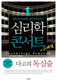심리학 콘서트 스페셜: 다고의 독심술