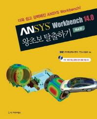 Ansys Workbench 14.0 왕초보 탈출하기(4판)(CD1장포함)