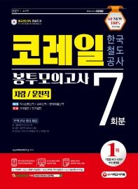 코레일 한국철도공사 차량/운전직 봉투모의고사 7회분(2021)