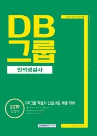 DB그룹 인적성검사(2019 상반기)(기쎈)
