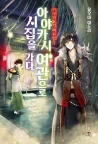 카쿠리요의 여관밥. 1(노블엔진 팝(Novel Engine Pop))