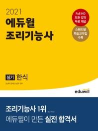 조리기능사 실기 한식(2021)(에듀윌)(CD1장포함)