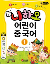 신 니하오 어린이 중국어. 1(눈으로 보고 귀로 듣고 입으로 따라하는)(CD2장포함)