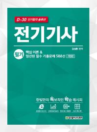 전기기사 필기 핵심 이론 & 엄선된 필수 기출문제 588선(D-30 단기합격 솔루션)