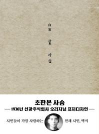 사슴(미니북)(초판본)