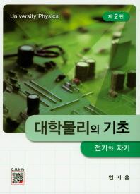 대학물리의 기초: 전기와 자기(2판)
