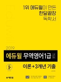 무역영어 1급 이론 3개년 기출(2019)(에듀윌)