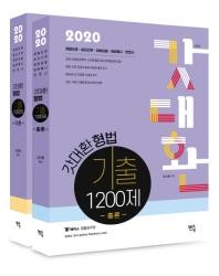 갓대환 형법 기출 1200제 세트(2020)(3판)(전2권)