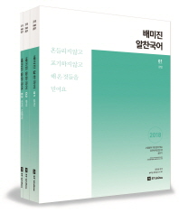 배미진 알찬국어(2018)(전3권)